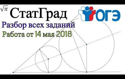 Разбор варианта ОГЭ по математике Статград от 14 мая 2018