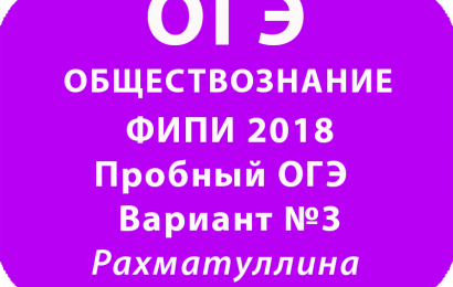 ФИПИ Пробный ОГЭ 2018 по обществознанию Вариант №3