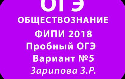 ФИПИ Пробный ОГЭ 2018 по обществознанию Вариант №5