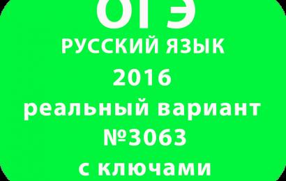 ОГЭ русскому языку 2016 реальный вариант №3063 с ключами