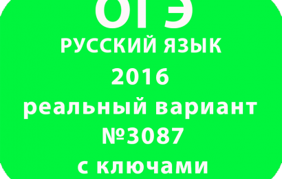 ОГЭ русскому языку 2016 реальный вариант №3087 с ключами