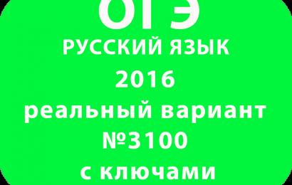 ОГЭ русскому языку 2016 реальный вариант №3100 с ключами