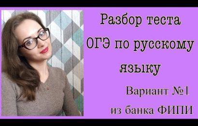 Вариант 1 из банка ФИПИ ОГЭ по русскому языку Irish U