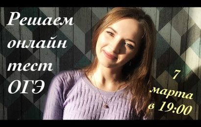 Вариант 29 из банка ФИПИ ОГЭ по русскому языку Irish U
