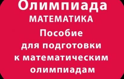 Пособие для подготовки к математическим олимпиадам