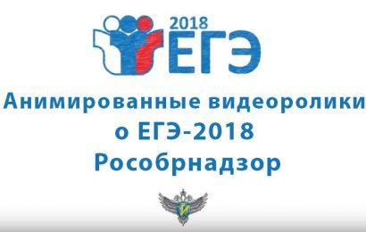 Анимированные видеоролики о ЕГЭ-2018 Рособрнадзор
