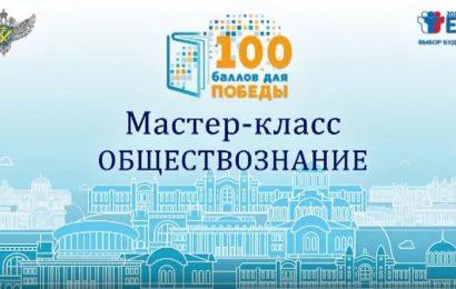 Мастер-классы 2018 года. 100 баллов для победы Рособрнадзор