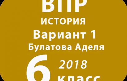 ВПР 2018. История. 6 класс. Вариант 1 Булатова Аделя