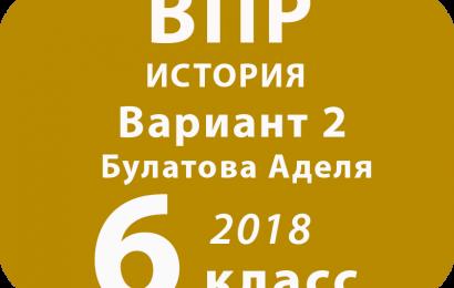 ВПР 2018. История. 6 класс. Вариант 2 Булатова Аделя