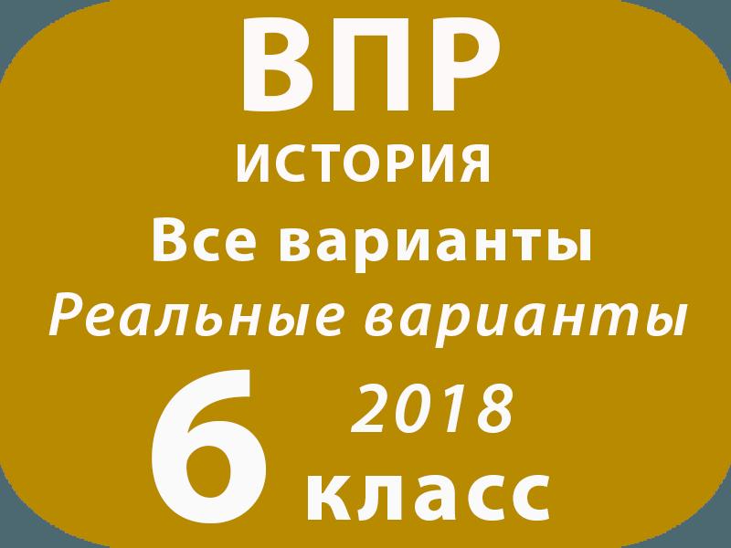 ВПР-2019 по истории (11 класс): демоверсия (варианты   ответы), дата, условия