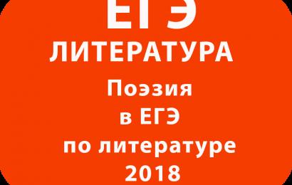 Поэзия в ЕГЭ по литературе 2018. Стихотворения из кодификатора ЕГЭ