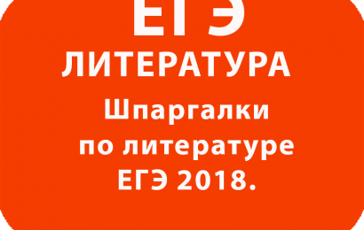 Шпаргалки по литературе ЕГЭ 2018.Теория ЕГЭ по литературе.