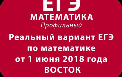Реальный вариант ЕГЭ по математике от 1 июня 2018 года ВОСТОК