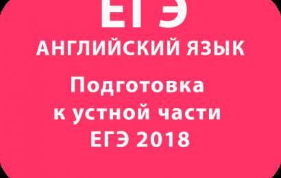 Подготовка к устной части ЕГЭ по английскому языку 2018