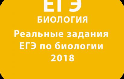 Реальные задания ЕГЭ по биологии 2018