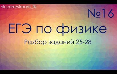 ЕГЭ ПО ФИЗИКЕ 2018 (25-28 задание) — трансляция №16