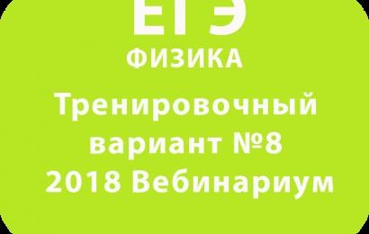 ЕГЭ ФИЗИКА 2018 Тренировочный вариант №8 Вебинариум