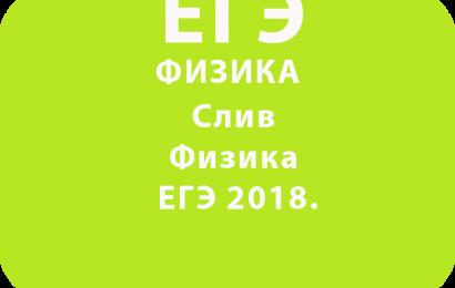 Слив Физика ЕГЭ 2018. ЕГЭ по физике в 2018.