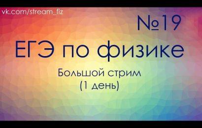 ЕГЭ ПО ФИЗИКЕ 2018 Финишная — трансляция №19 Большой стрим.