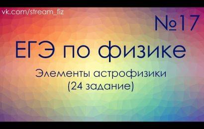 ЕГЭ ПО ФИЗИКЕ 2018 (24 задание) — трансляция №17