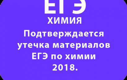 Подтверждается утечка материалов ЕГЭ по химии 2018.слив егэ