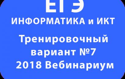 ЕГЭ ИНФОРМАТИКА 2018 Тренировочный вариант №7 Вебинариум