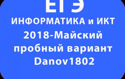 ЕГЭ по ИНФОРМАТИКЕ 2018 Майский пробный Danov1802