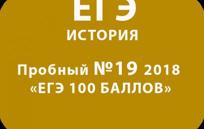 Пробный ЕГЭ 2018 по истории №19 с ответами