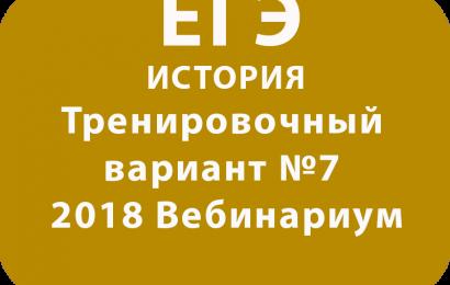 ЕГЭ ИСТОРИЯ 2018 Тренировочный вариант №7 Вебинариум