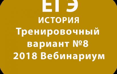 ЕГЭ ИСТОРИЯ 2018 Тренировочный вариант №8 Вебинариум