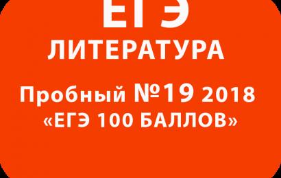 Пробный ЕГЭ 2018 по литературе №19 с ответами