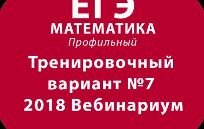 ЕГЭ МАТЕМАТИКА профильный 2018 Тренировочный вариант №7 Вебинариум