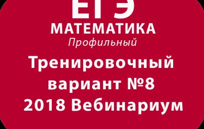 ЕГЭ МАТЕМАТИКА профильный 2018 Тренировочный вариант №8 Вебинариум
