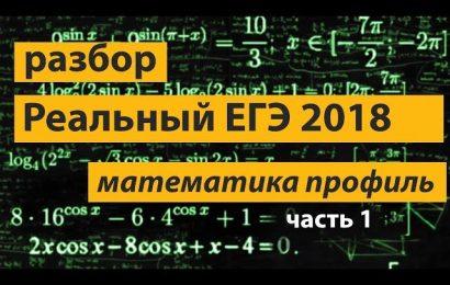 Реальный ЕГЭ математика. Профиль 2018. Разбор