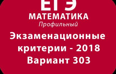 ЕГЭ математика профиль 2018 Экзаменационные критерии Вариант 303
