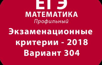 ЕГЭ математика профиль 2018 Экзаменационные критерии Вариант 304