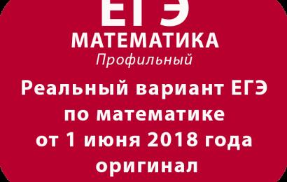 Реальный вариант ЕГЭ по математике от 1 июня 2018 года оригинал