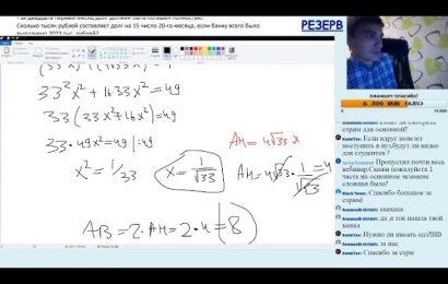 Математика РЕЗЕРВ задания основной волны и типичные ошибки