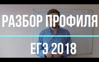 Разбор заданий из реального ЕГЭ 2018 по математике профиль