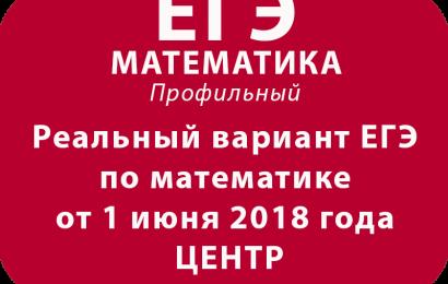 Реальный вариант ЕГЭ по математике от 1 июня 2018 года ЦЕНТР