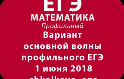 Вариант основной волны профильного ЕГЭ по математике 1 июня 2018