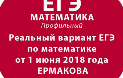 Реальный вариант ЕГЭ по математике от 1 июня 2018 года ЕРМАКОВА