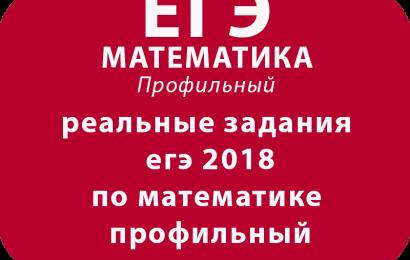 Задачи второй части профильного ЕГЭ из Владивостока