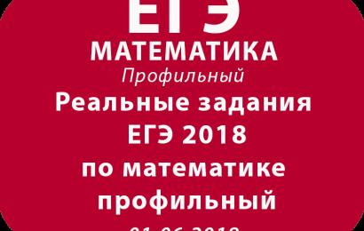 Реальные задания ЕГЭ по математике 2018 профильный уровень