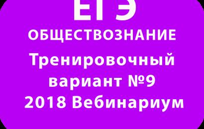 ЕГЭ ОБЩЕСТВОЗНАНИЕ 2018 Тренировочный вариант №9 Вебинариум
