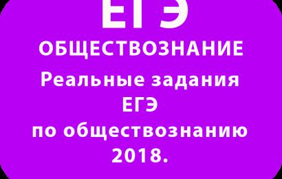 Реальные задания ЕГЭ по обществознанию 2018