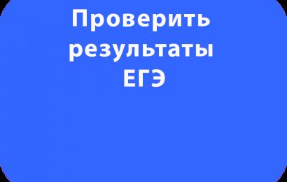 Проверить результаты ЕГЭ, узнать результаты ЕГЭ