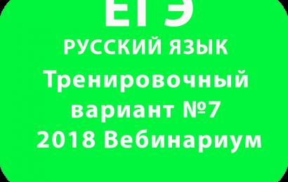 ЕГЭ РУССКИЙ ЯЗЫК 2018 Тренировочный вариант №7 Вебинариум