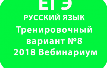 ЕГЭ РУССКИЙ ЯЗЫК 2018 Тренировочный вариант №8 Вебинариум