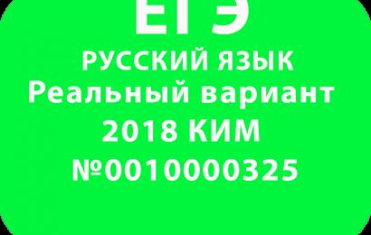 Реальный вариант ЕГЭ по русскому языку 2018 КИМ №0010000325